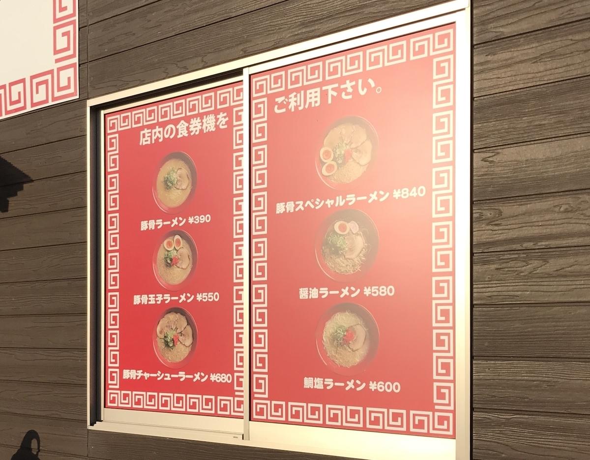 三九ラーメンセンター三日月店 店舗外メニュー