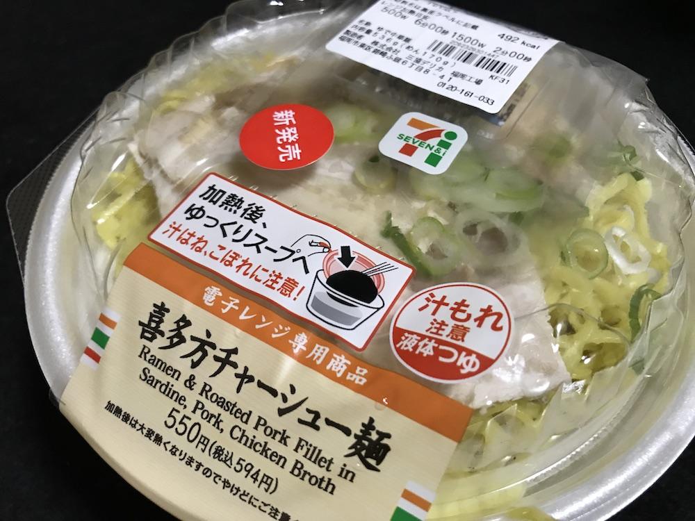 熟成ちぢれ麺 喜多方チャーシュー麺 パッケージ