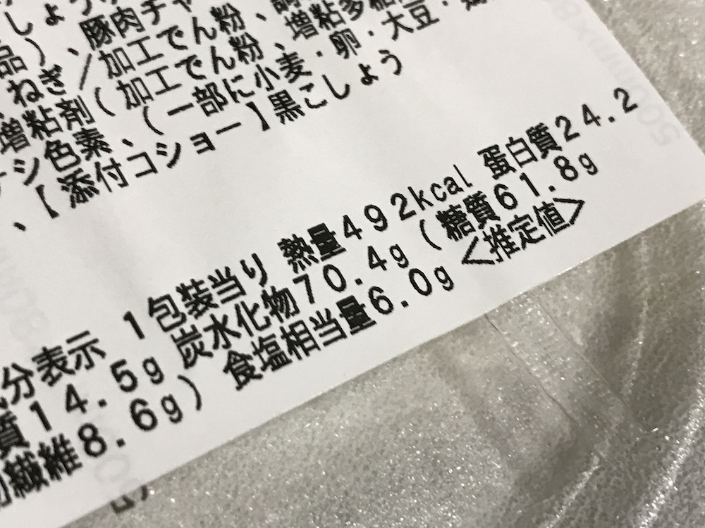 熟成ちぢれ麺 喜多方チャーシュー麺 食塩相当量