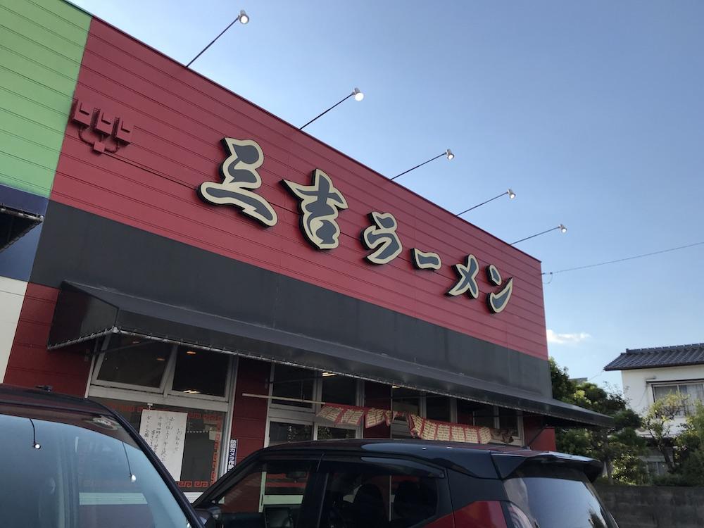 長浜ラーメン三吉 外観