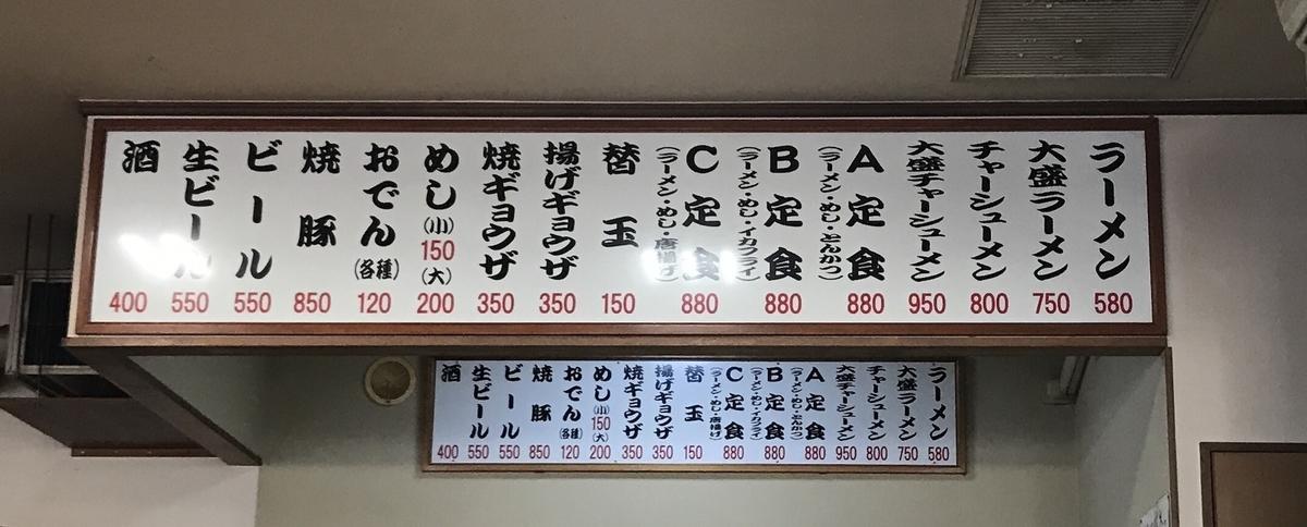 長浜ラーメン三吉 メニュー 2020