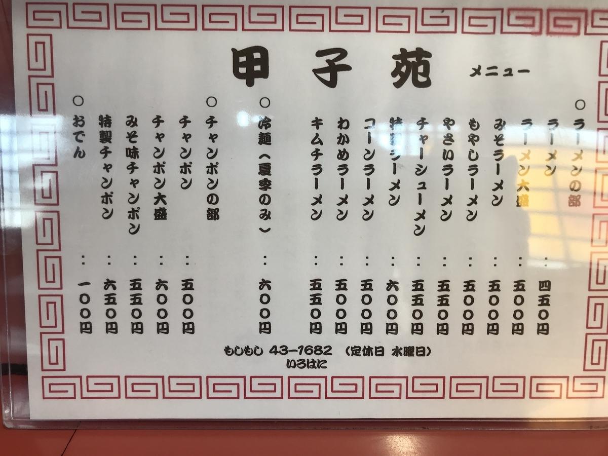 甲子苑 机上メニュー