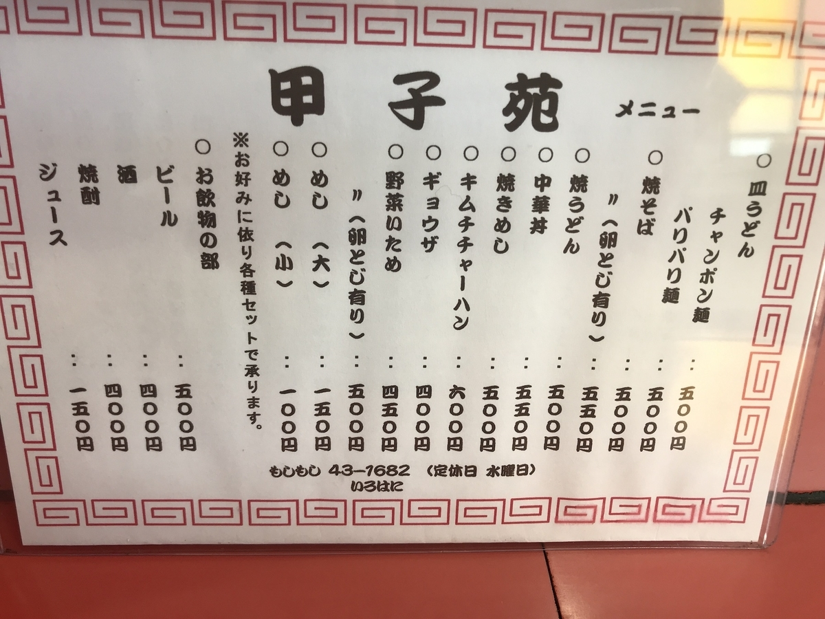 甲子苑 メニュー裏