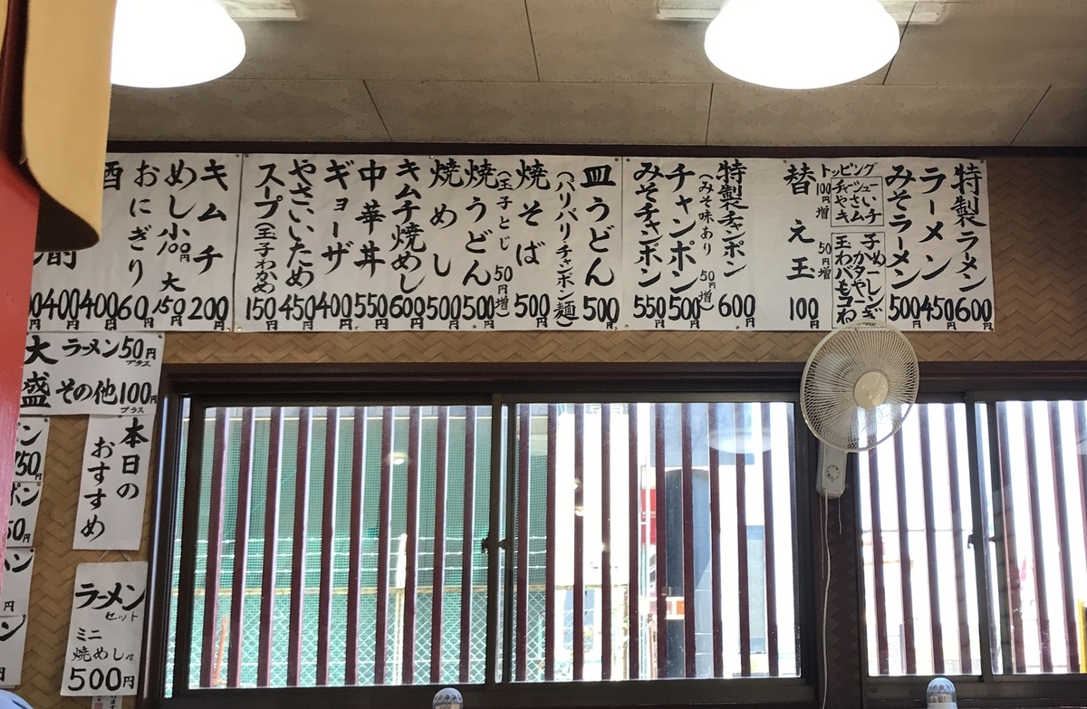 甲子苑 壁メニュー