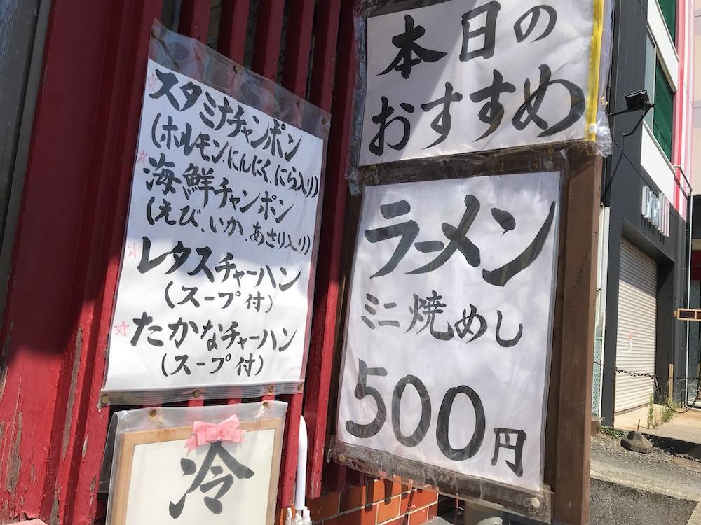 甲子苑 張り紙