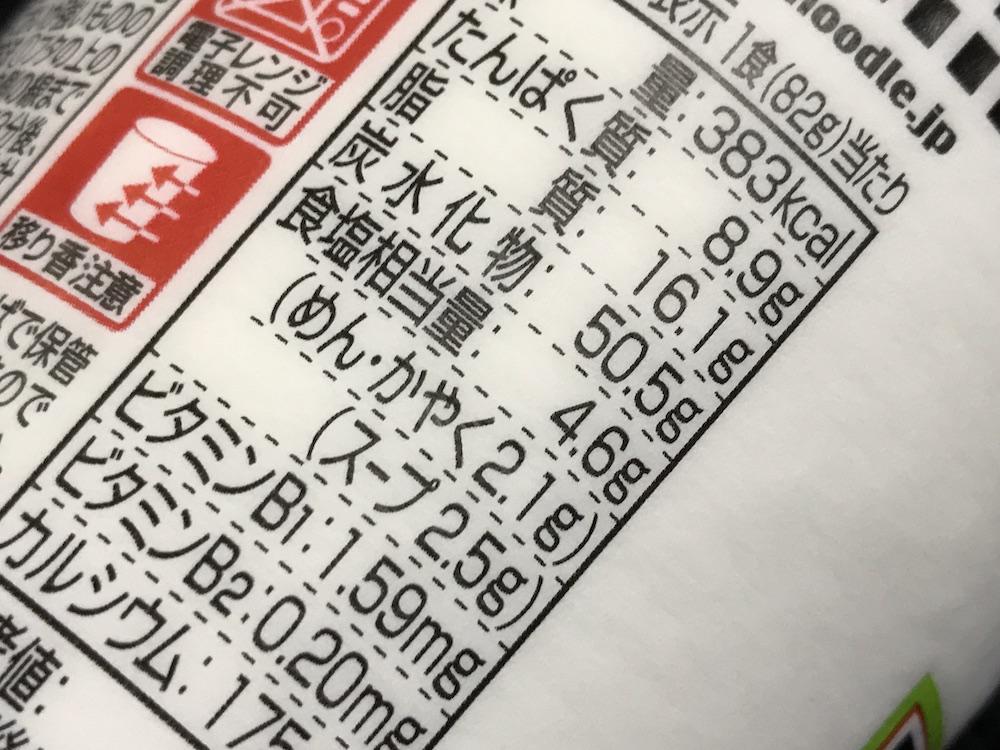 カップヌードル 旨辛豚骨 食塩相当量
