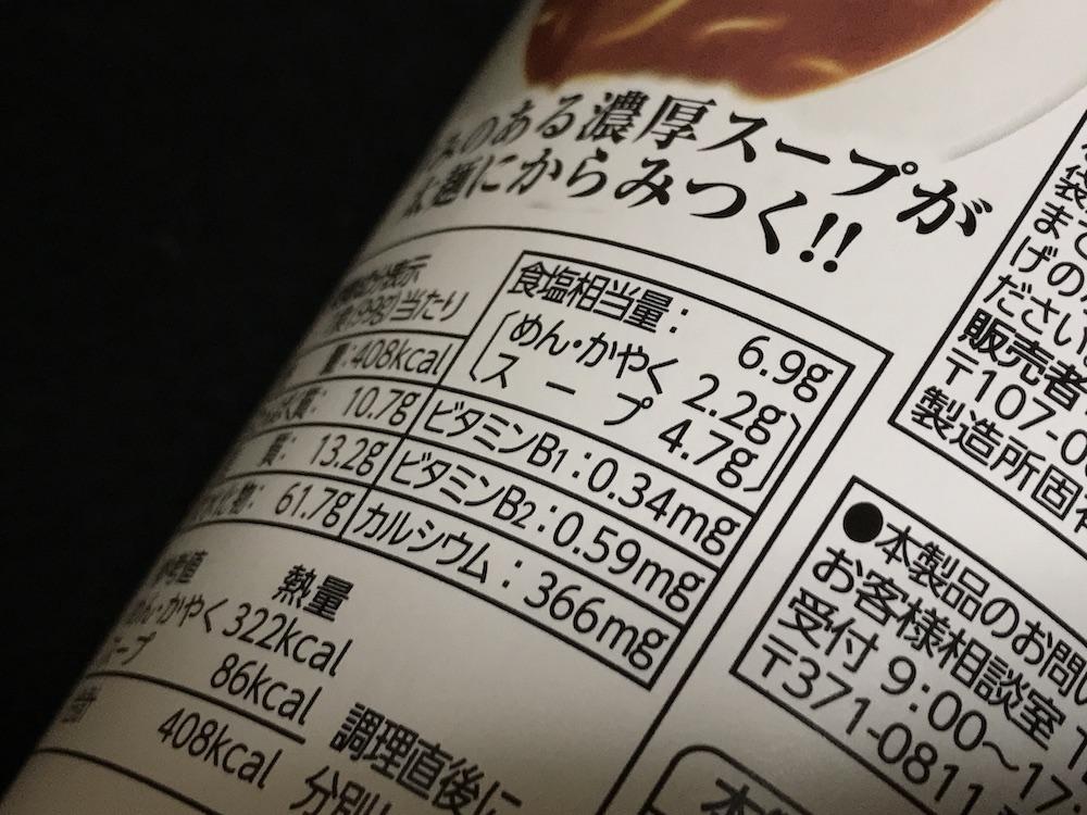 ぶたのほし監修 濃厚とんこつラーメン 食塩相当量