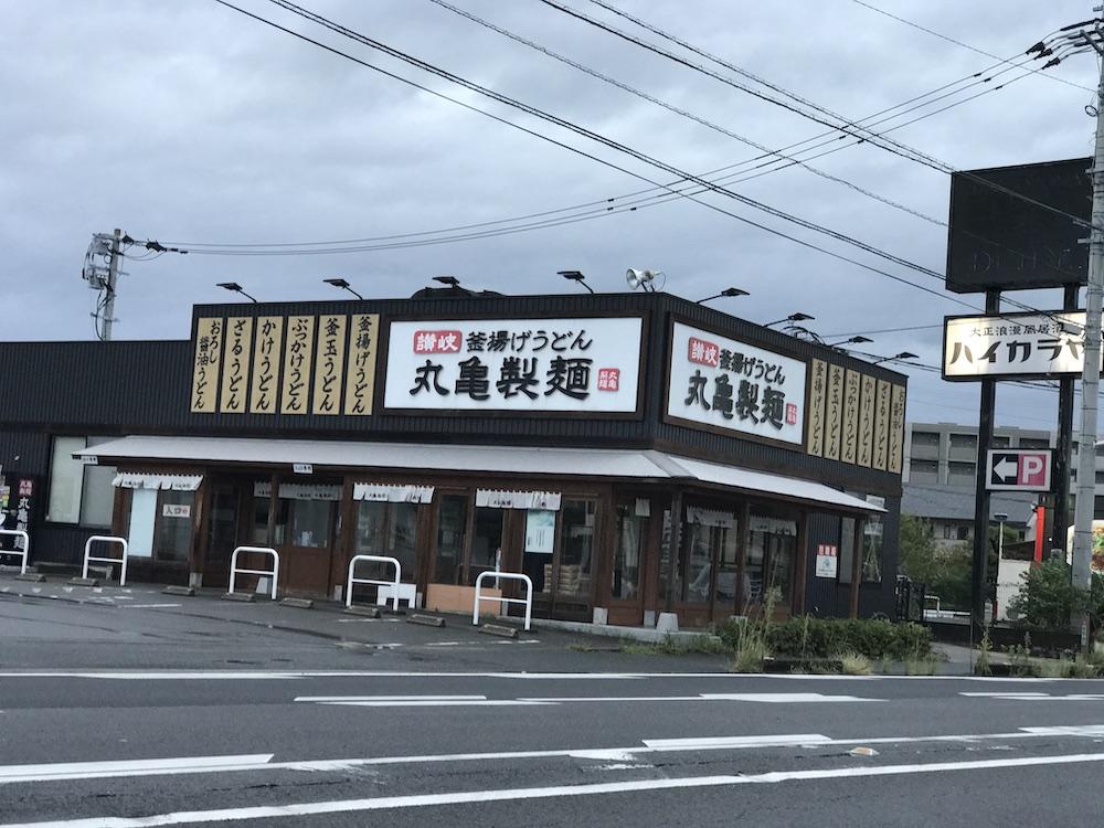 2002.9 丸亀製麺 臨時休業