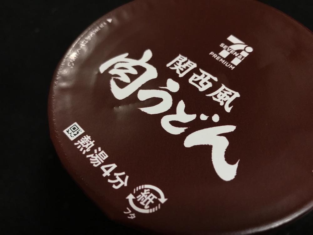 関西風肉うどん パッケージ