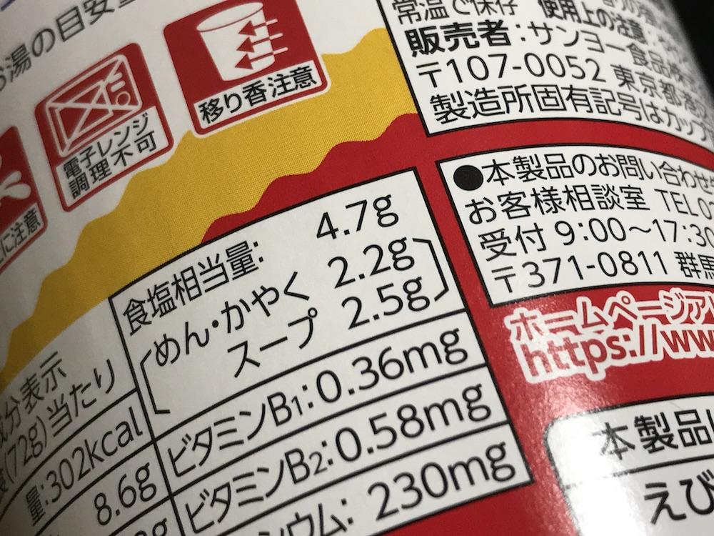 新カップスター醤油 食塩相当量