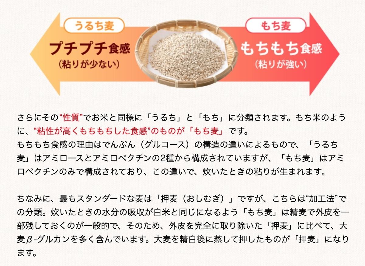 すこやか和膳 もち麦めん 鰹と昆布だし もち麦とは
