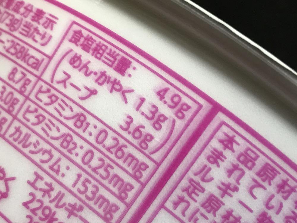 マルちゃん麺づくりそうめん 食塩相当量