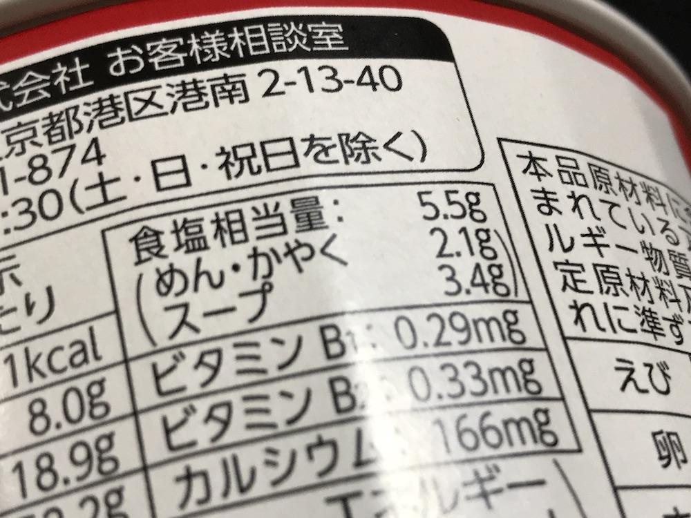 東洋水産×タヌキとキツネ   マルちゃん縦型ビック赤いたぬき天うどん 食塩相当量