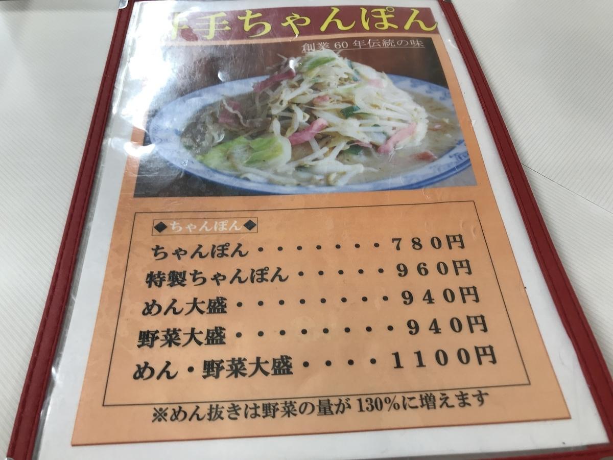 井手ちゃんぽん本店 ちゃんぽんメニュー 2020.10