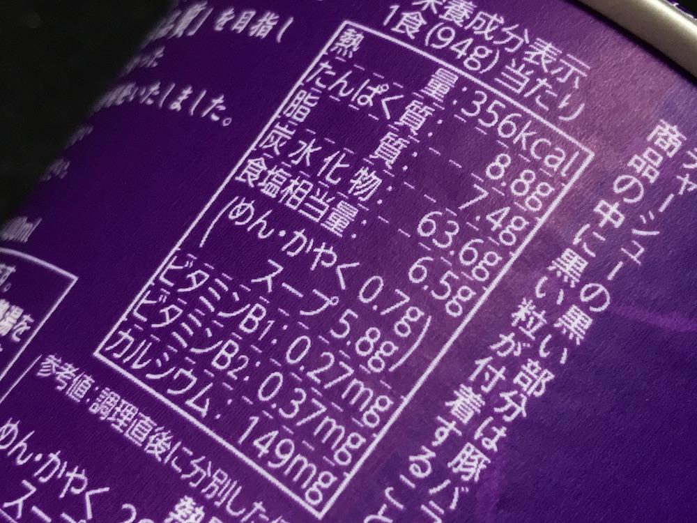 明星 麺神カップ 神太麺×旨 醤油 食塩相当量