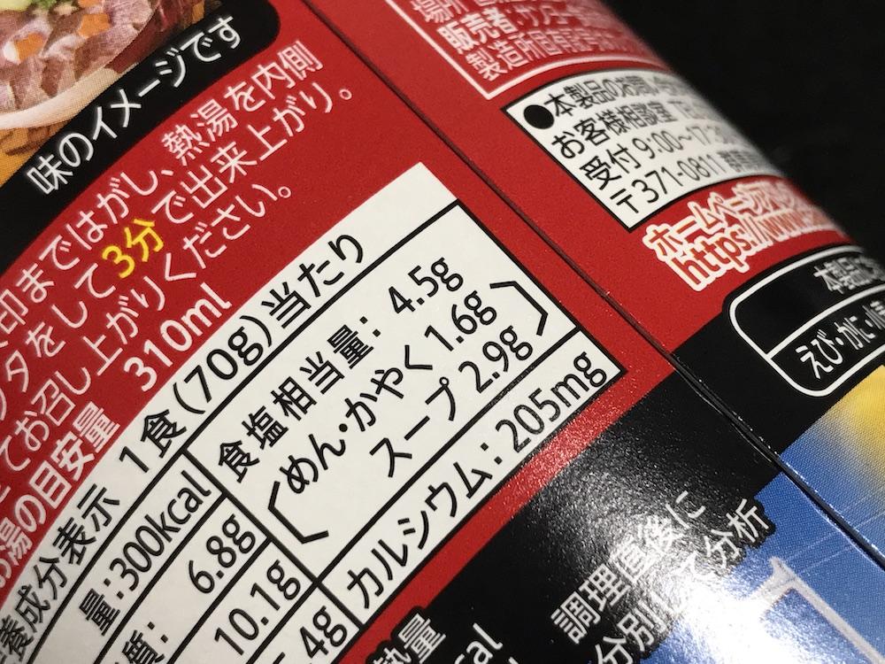 サッポロ一番 和ラー 愛媛 鯛ちり風 食塩相当量