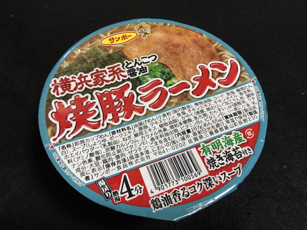 サンポー横浜家系とんこつ醤油 パッケージ