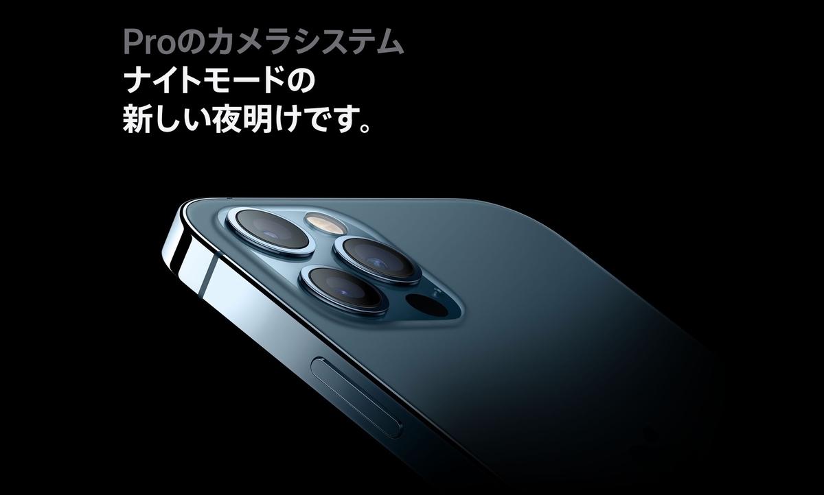 iPhone12 ナイトモード