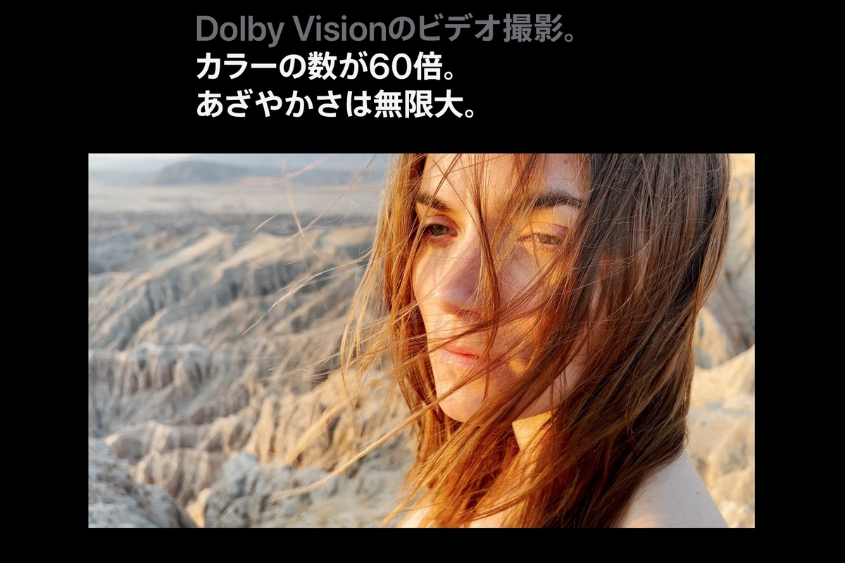 iPhone12MaxPro Dolby vision