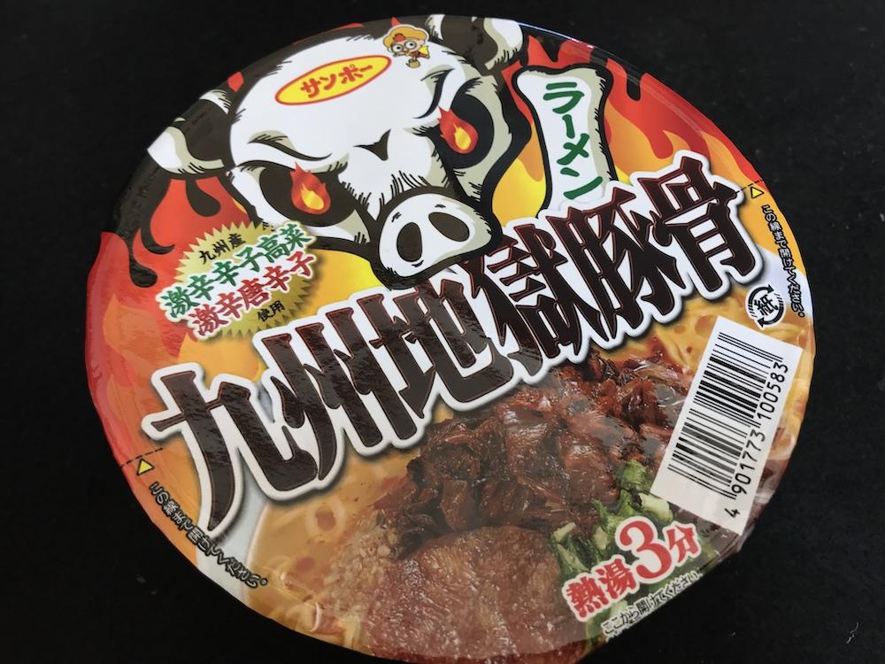 サンポー九州地獄豚骨ラーメン パッケージ