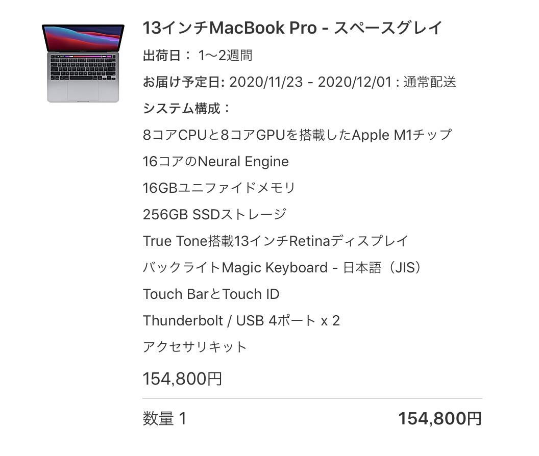 13インチMacBook Pro13 M1モデル注文の確認