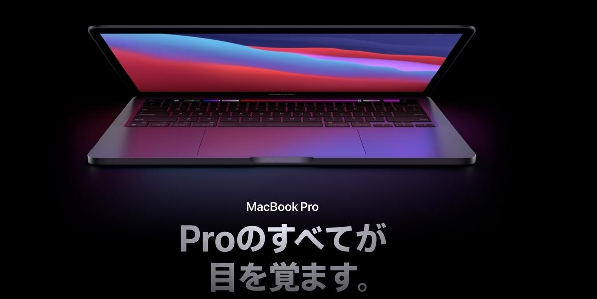 13インチMacBook Pro M1モデル
