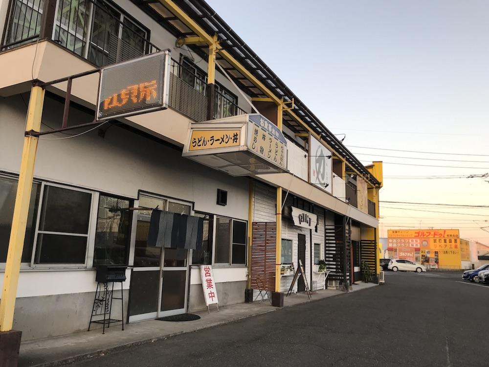 うとんの佐賀県 外観 2020