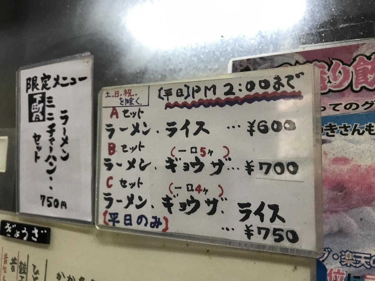 ラーメン姉川 セットメニュー