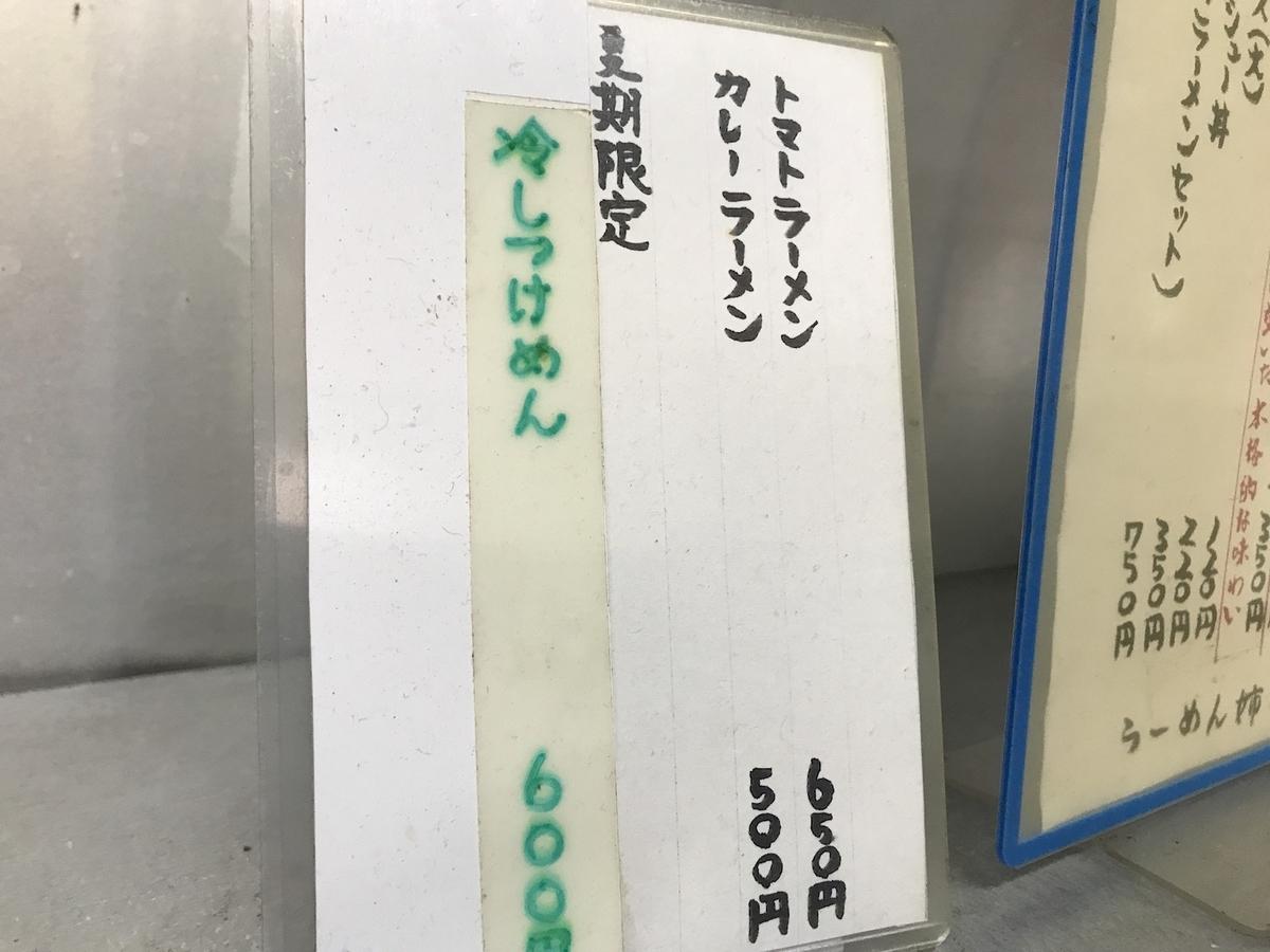 ラーメン姉川 変わりラーメン