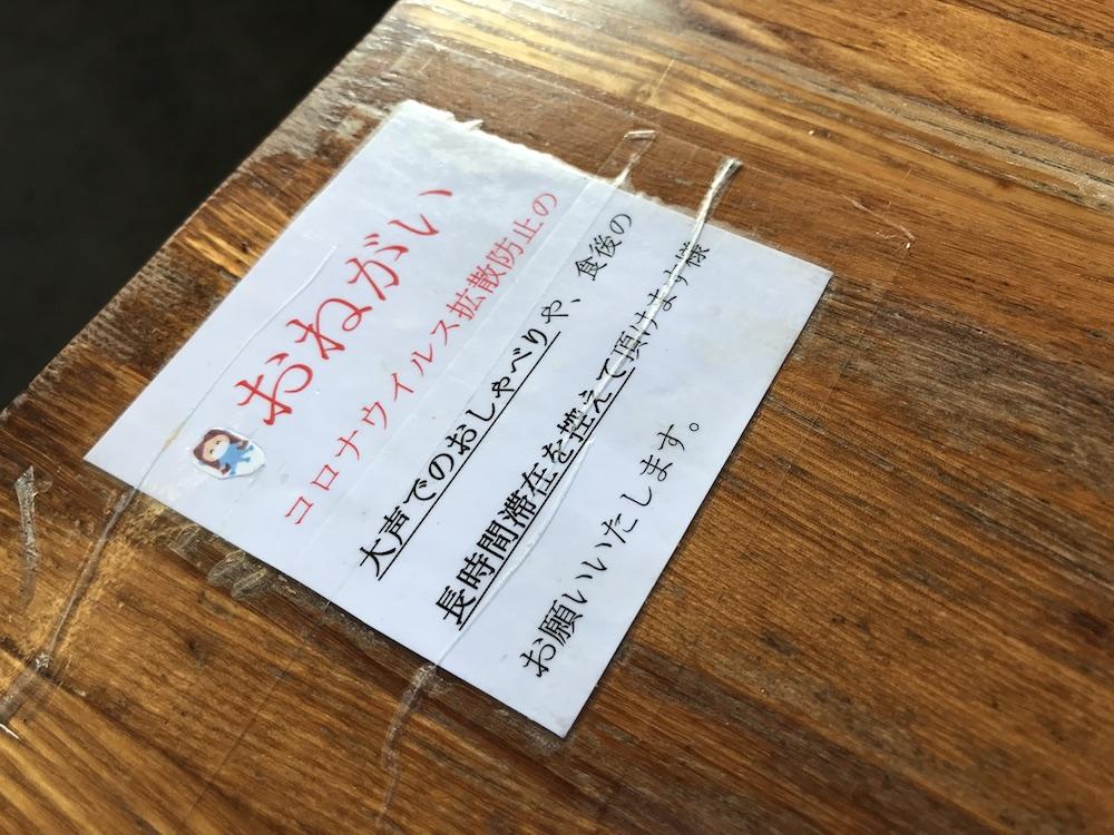 田の久 コロナ感染防止のお願い