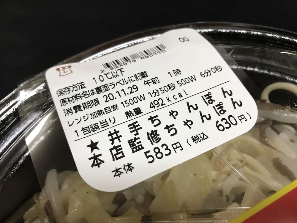 ローソン井手ちゃんぽん本店監修ちゃんぽん 情報