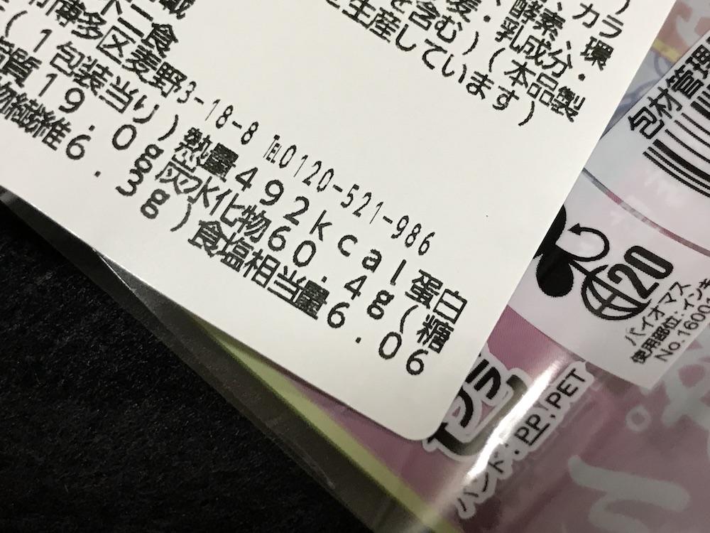 ローソン井手ちゃんぽん本店監修ちゃんぽん 食塩相当量