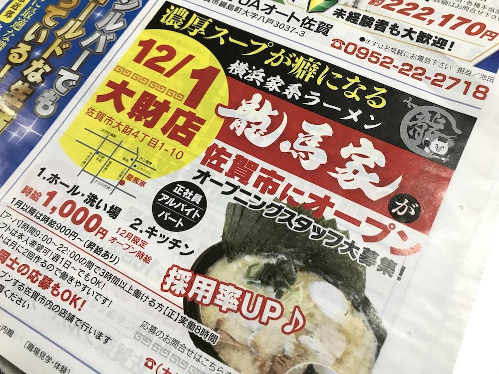 横浜家系ラーメン龍馬家大財店 12月1 日オープン