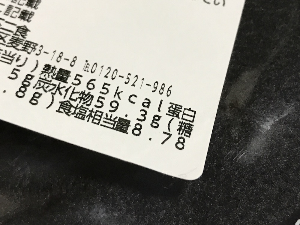ローソン 家系総本山吉村家監修 横浜家系ラーメン 食塩相当量
