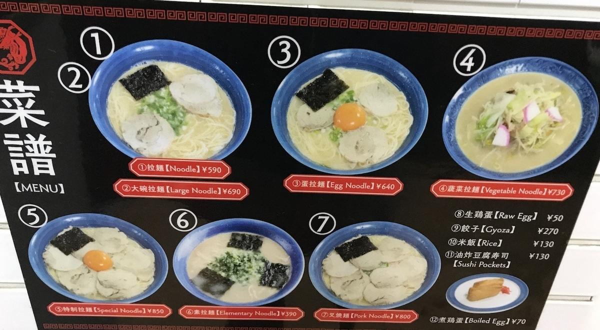 駅前ラーメンビック・ワン メニュー
