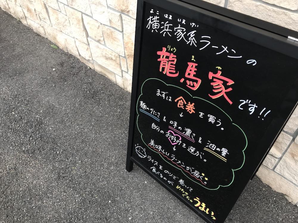 横浜家系ラーメン龍馬家大財店 紹介看板
