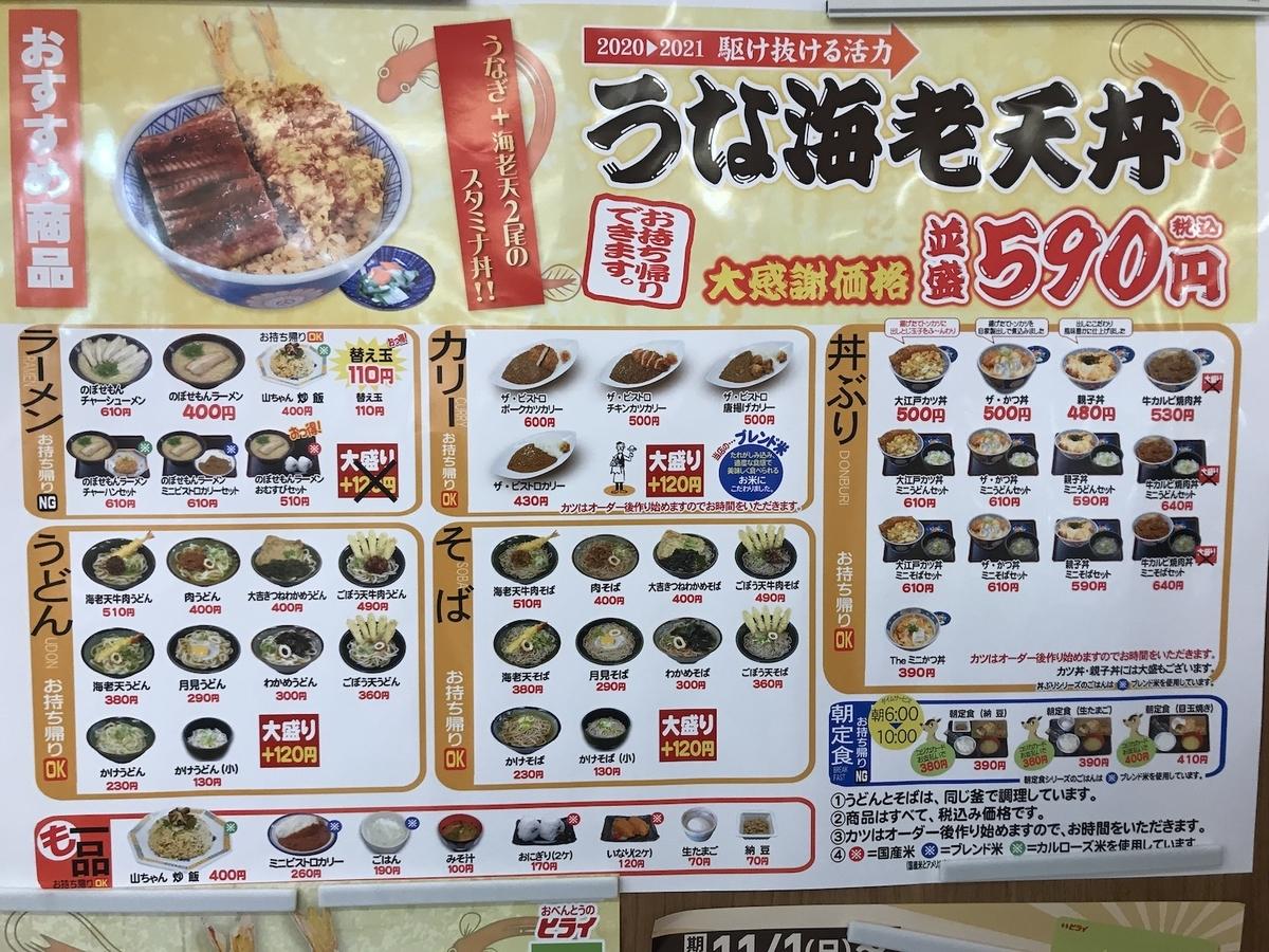 お弁当のヒライ メニュー2020〜2021