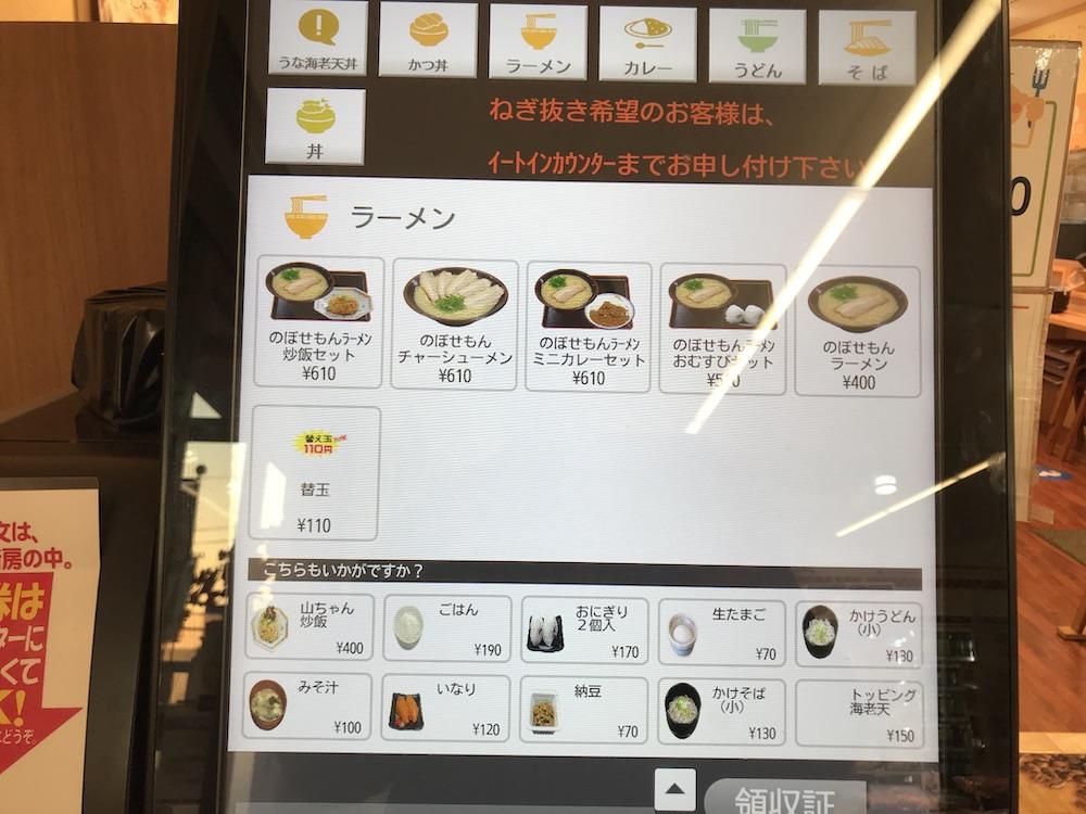 お弁当のヒライ 食券機