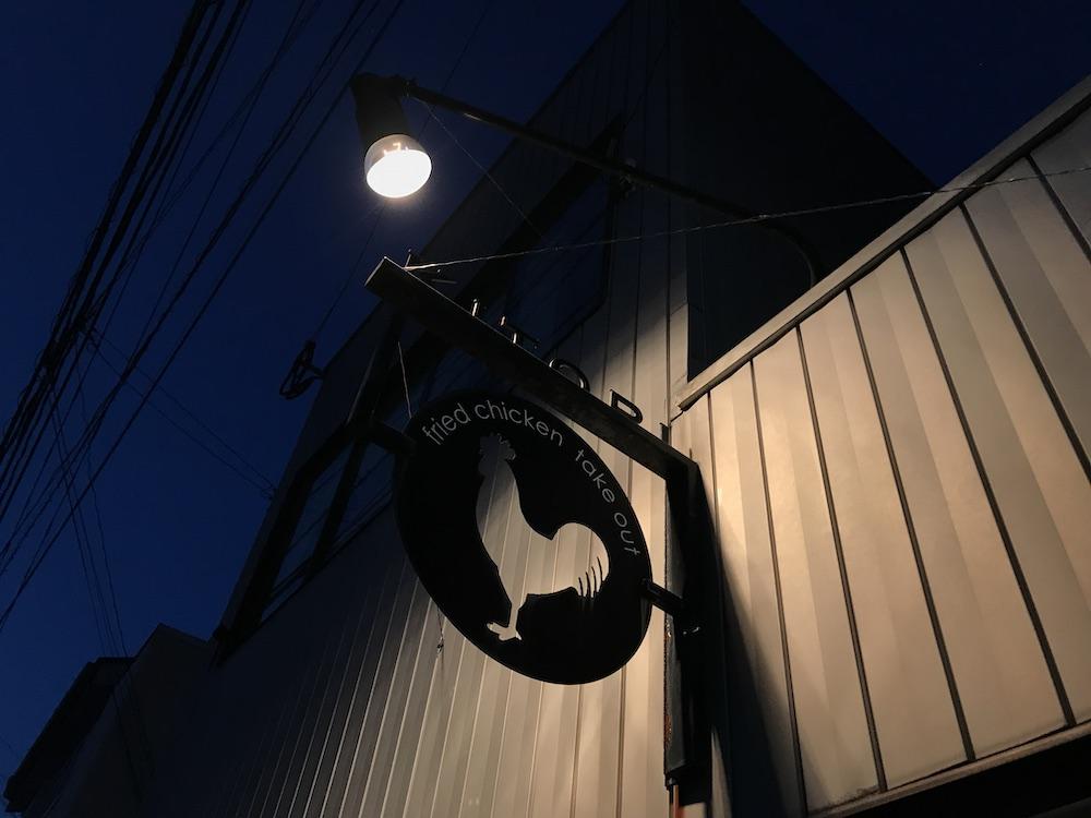 からあげ専門店KITORI(キトリ) 看板