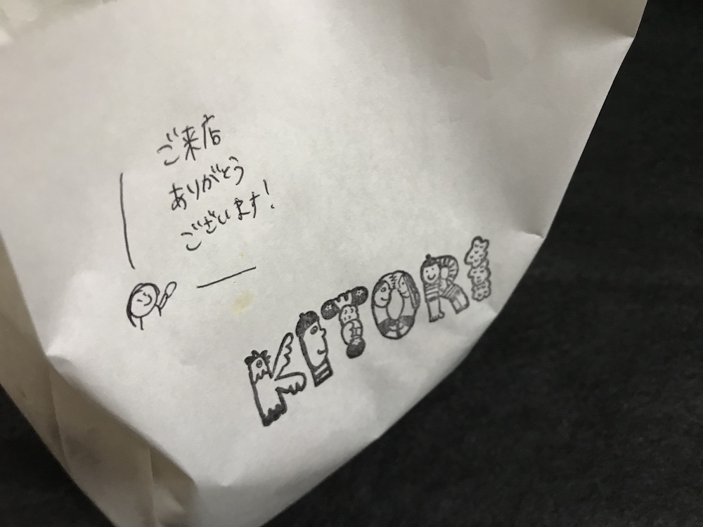 からあげ専門店KITORI(キトリ) 袋
