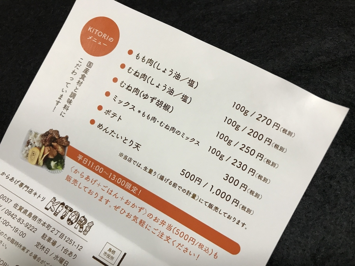 からあげ専門店KITORI(キトリ) メニュー