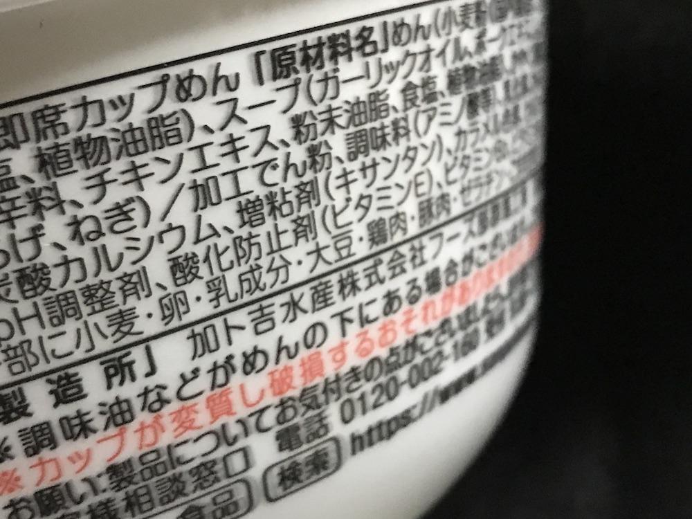 山ちゃんラーメンカップ 製造所