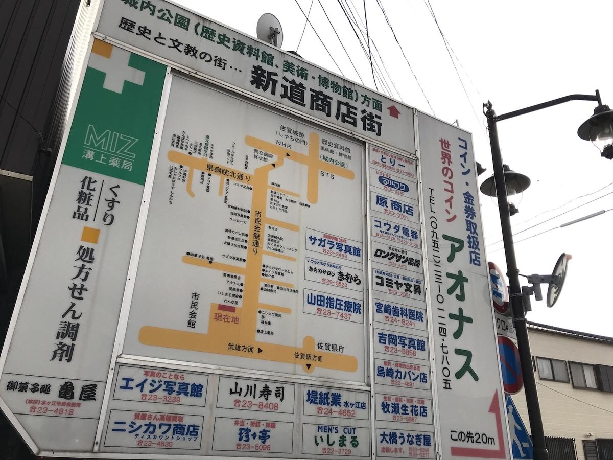 佐賀市 新道商店街 看板