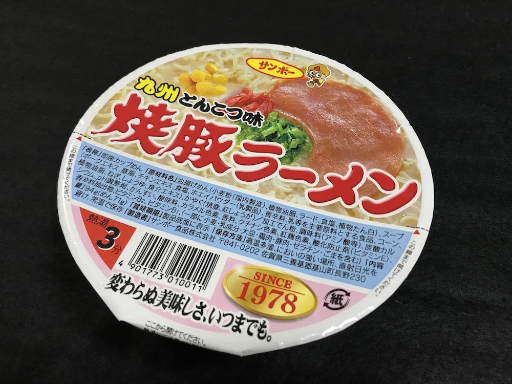 サンポー焼豚ラーメン パッケージ 2020