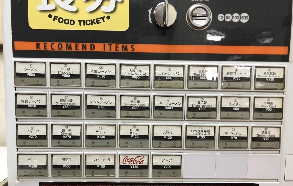 駅前ラーメンビック・ワン 2021 メニュー