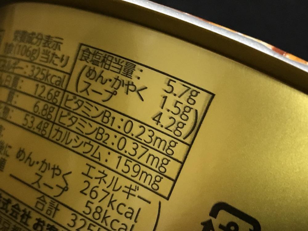 中華そば処琴平荘中華そば  食塩相当量