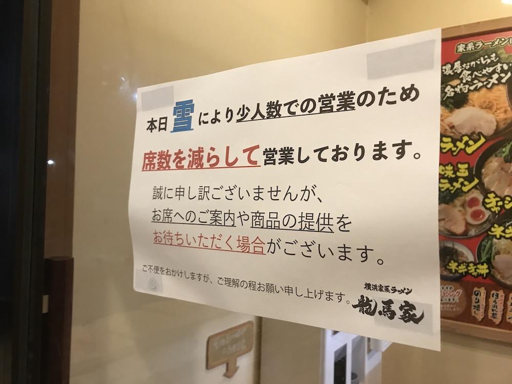 雪の張り紙 横浜家系ラーメン龍馬家大財店