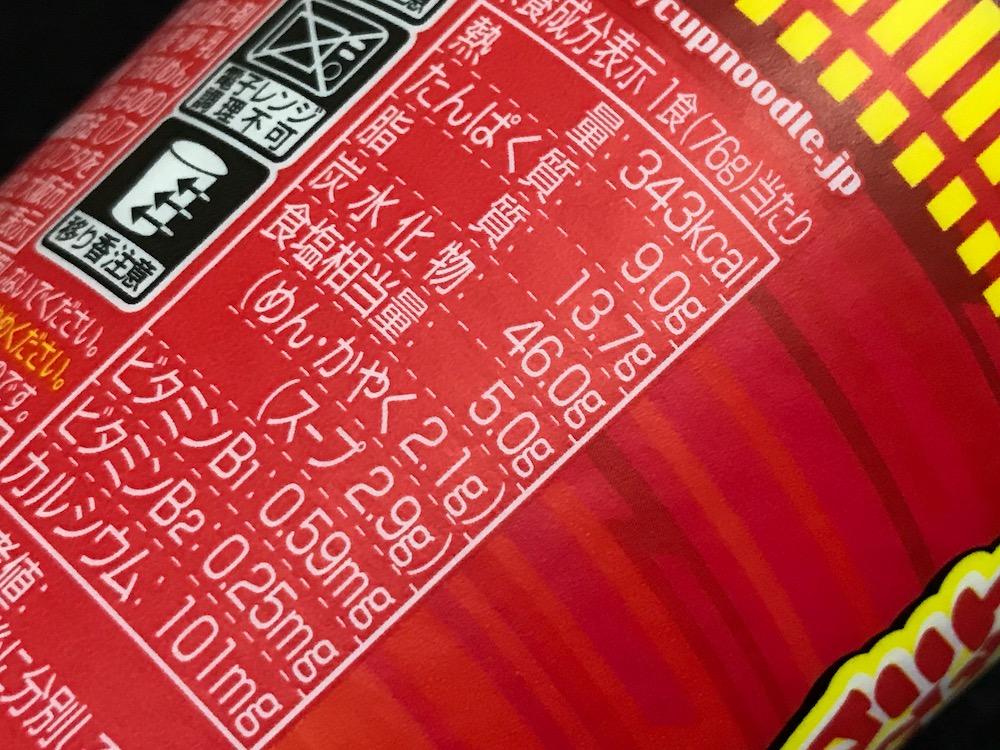 カップヌードル謎肉キムチ 食塩相当量