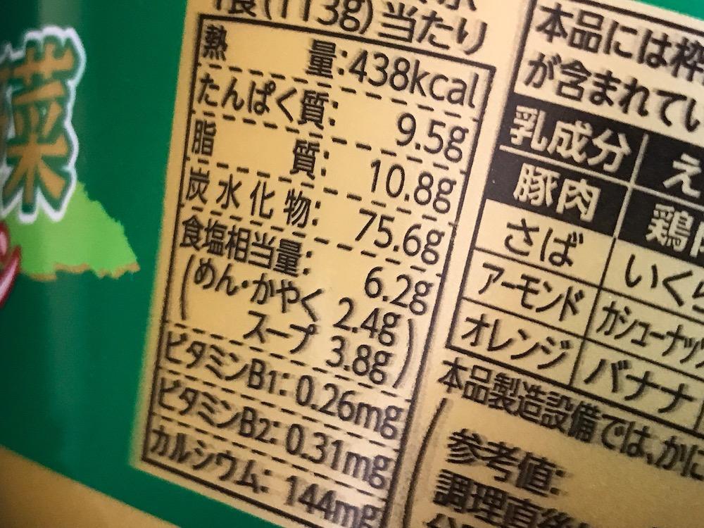 東京タンメントナリ監修1食分の野菜濃厚タンメン 食塩相当量