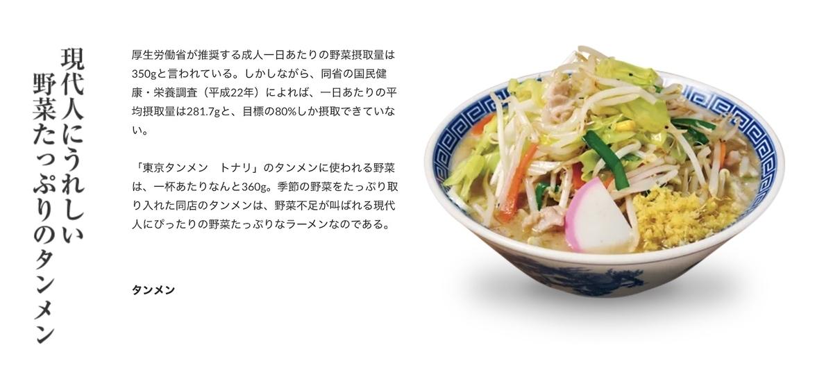 東京タンメントナリ タンメン